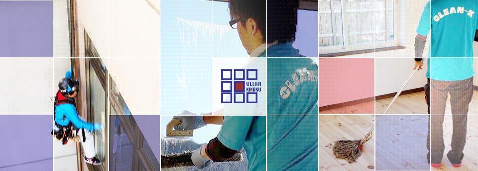 長野のハウスクリーニング、ビルメンテナンス、カーペットスチームクリーニングの事なら須坂のクリーン企画へ!